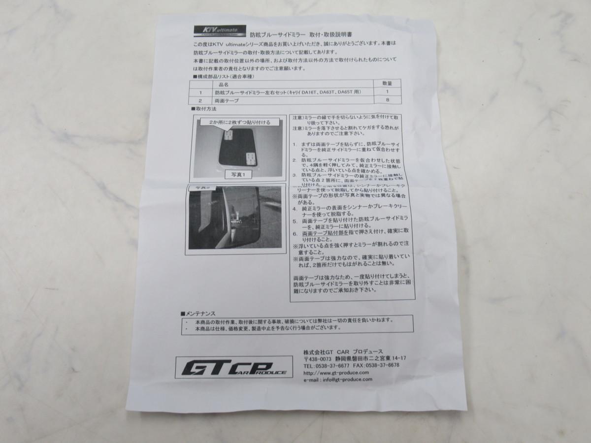 スズキDA16/TDA63T/DA65Tキャリイ用KTVultimate(アルティメット)防眩ブルーサイドミラー左側のみ(助手席側)未使用品_画像5