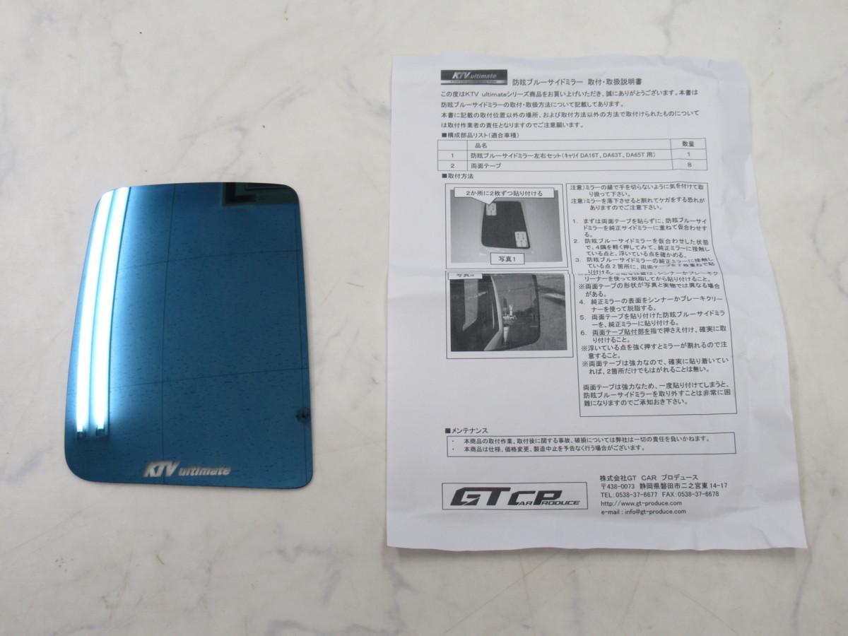 スズキDA16/TDA63T/DA65Tキャリイ用KTVultimate(アルティメット)防眩ブルーサイドミラー左側のみ(助手席側)未使用品_画像1