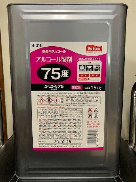 食品添加物エタノール 除菌アルコール 業務用一斗缶 アルコール75% 内容量15kg 4-1