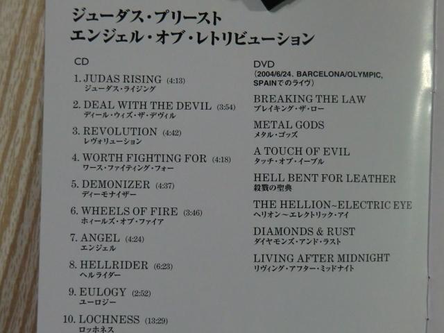 ♪ 送料無料! CD+DVD ジューダス・プリースト  エンジェル・オブ・レトリビューション ~  初回限定盤 デジパック仕様CD+DVD ~_画像4