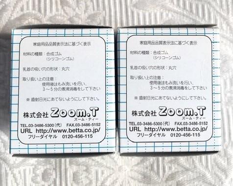 betta ドクターベッタ 哺乳びん専用 替乳首 丸穴 2個セット 未使用 送料無料