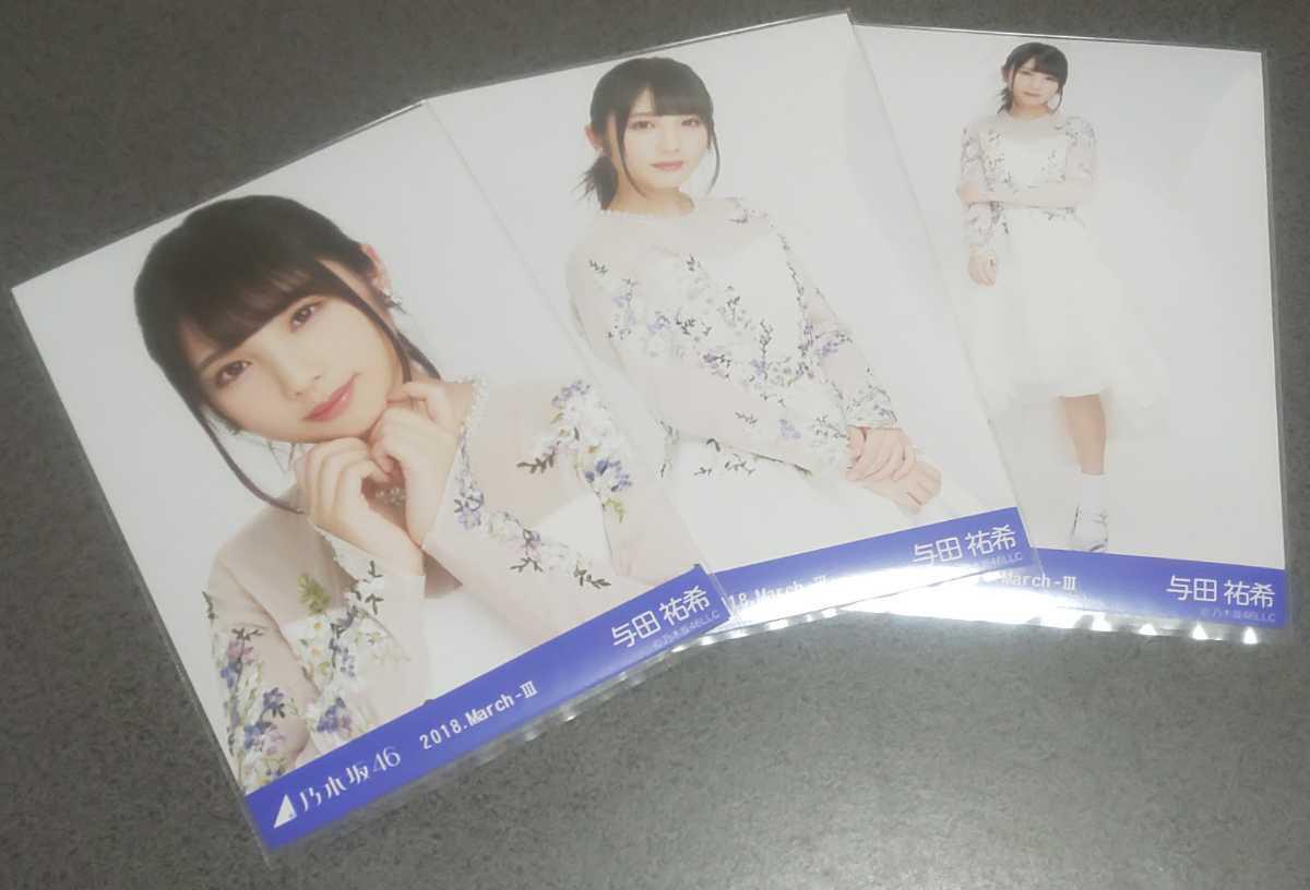 乃木坂46 与田祐希 ドーム衣装5 会場限定 生写真 3種 2018.March-Ⅲ コンプ