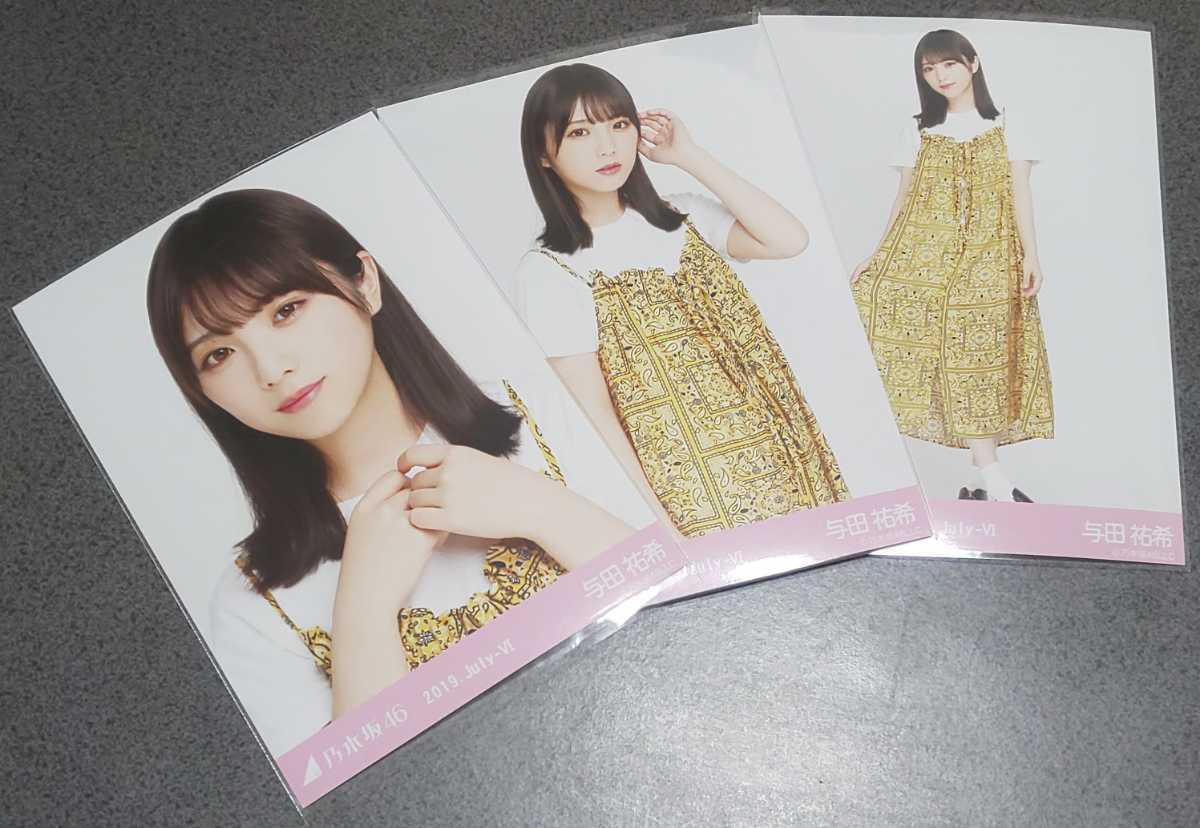 乃木坂46 与田祐希 レイヤードワンピ 会場限定 生写真 3種 2019.July-Ⅵ