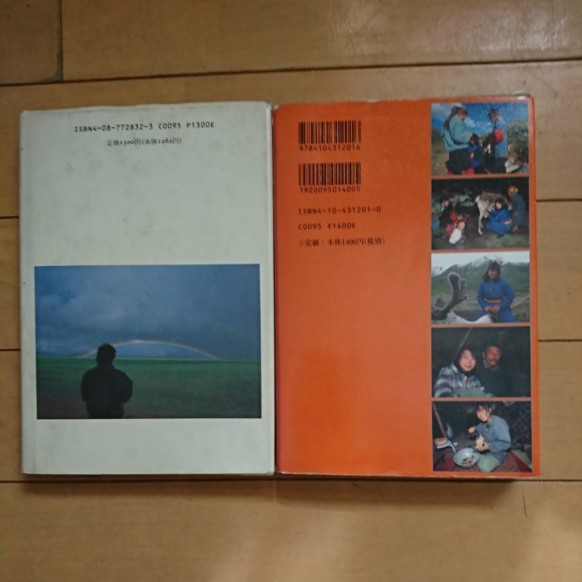 モンゴル   単行本