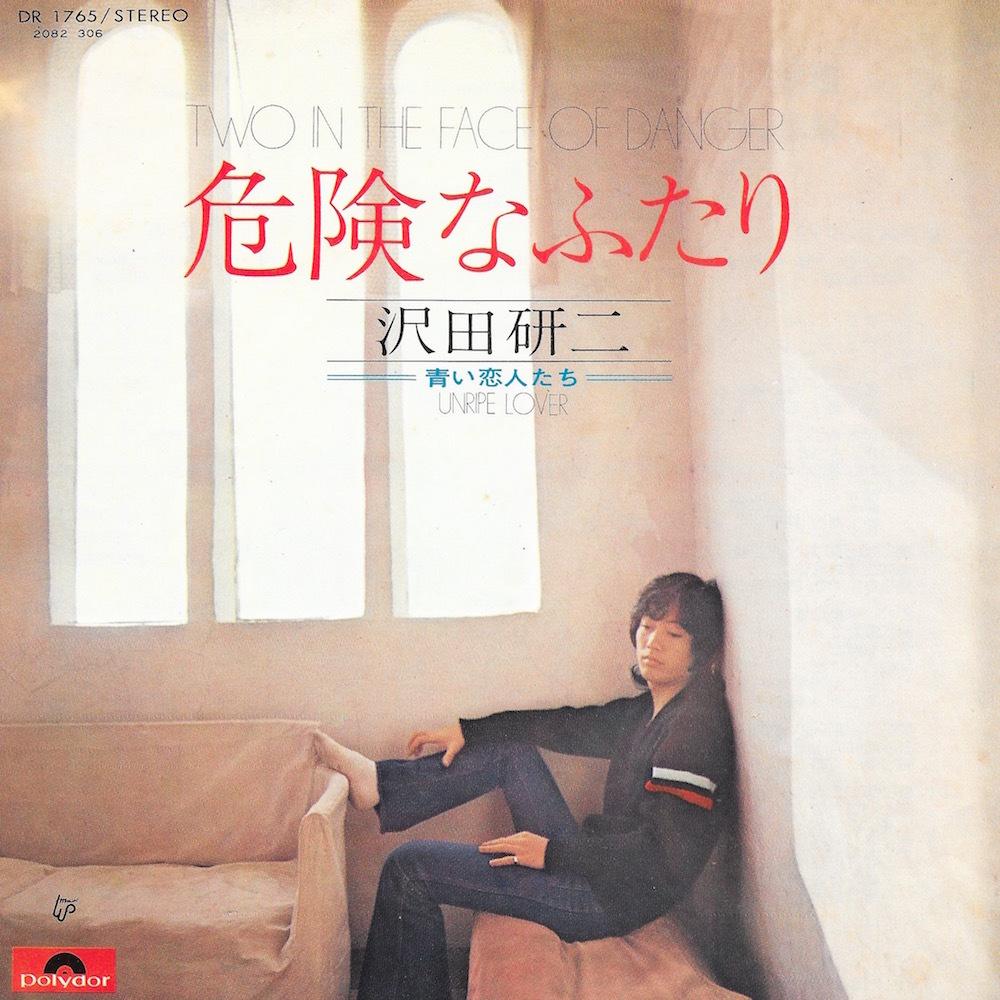 EP3枚以上送無♪沢田研二/危険なふたり/青い恋人たち/加瀬邦彦/人気♪シングル_画像1