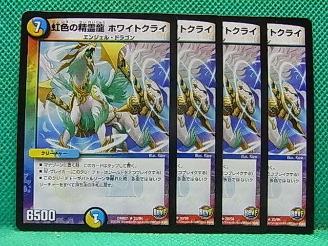 DM・T00 虹色の精霊龍ホワイトクライ 4枚 【条件付送料無料】_画像1