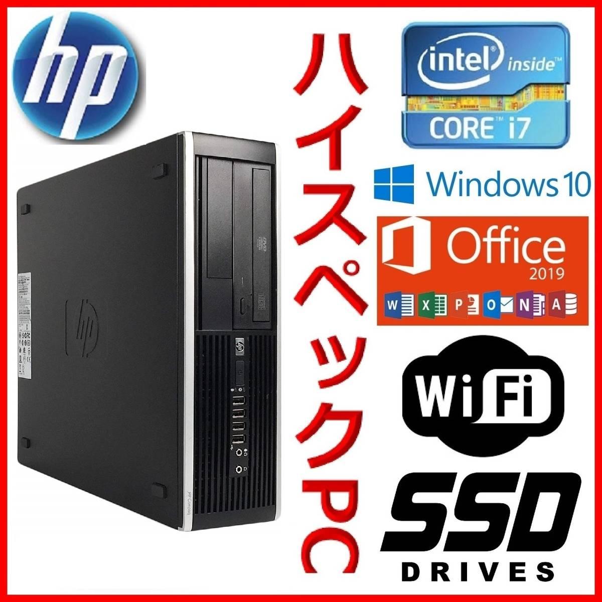 ▼小型▼超高速 i7(3.8Gx8)/新品SSD240GB+HDD1TB/8GBメモリ/Office2019/Win10/無線LAN(Wi