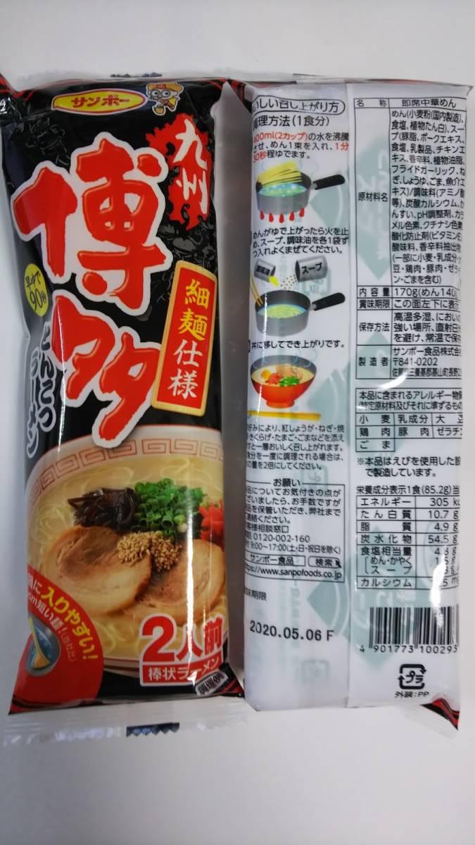 お徳用120食分 ¥9999サンポー食品 大人気 博多豚骨ラーメン 細麺 全国送料無料 うまかぞー ポイント消化  クーポン消化 送料無料_画像3