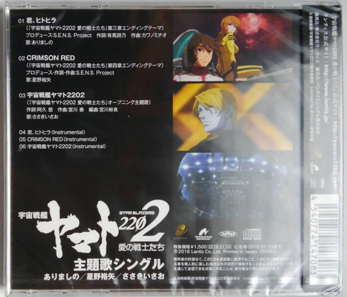 ■即決■新品 宇宙戦艦ヤマト2202 主題歌シングル第二弾 君、ヒトヒラ CRIMSON RED ありましの 星野裕矢 ささきいさお_裏