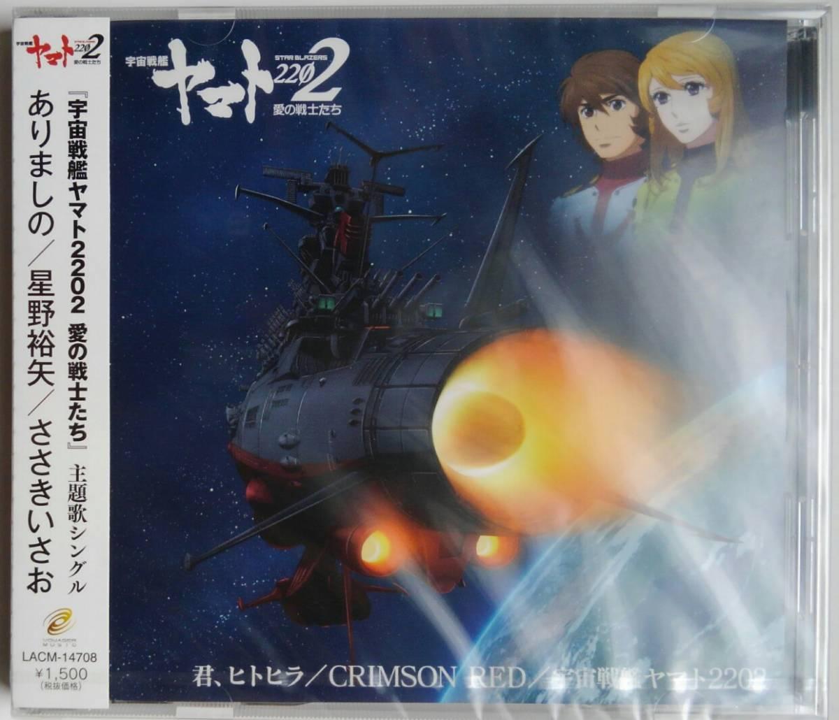 ■即決■新品 宇宙戦艦ヤマト2202 主題歌シングル第二弾 君、ヒトヒラ CRIMSON RED ありましの 星野裕矢 ささきいさお_表