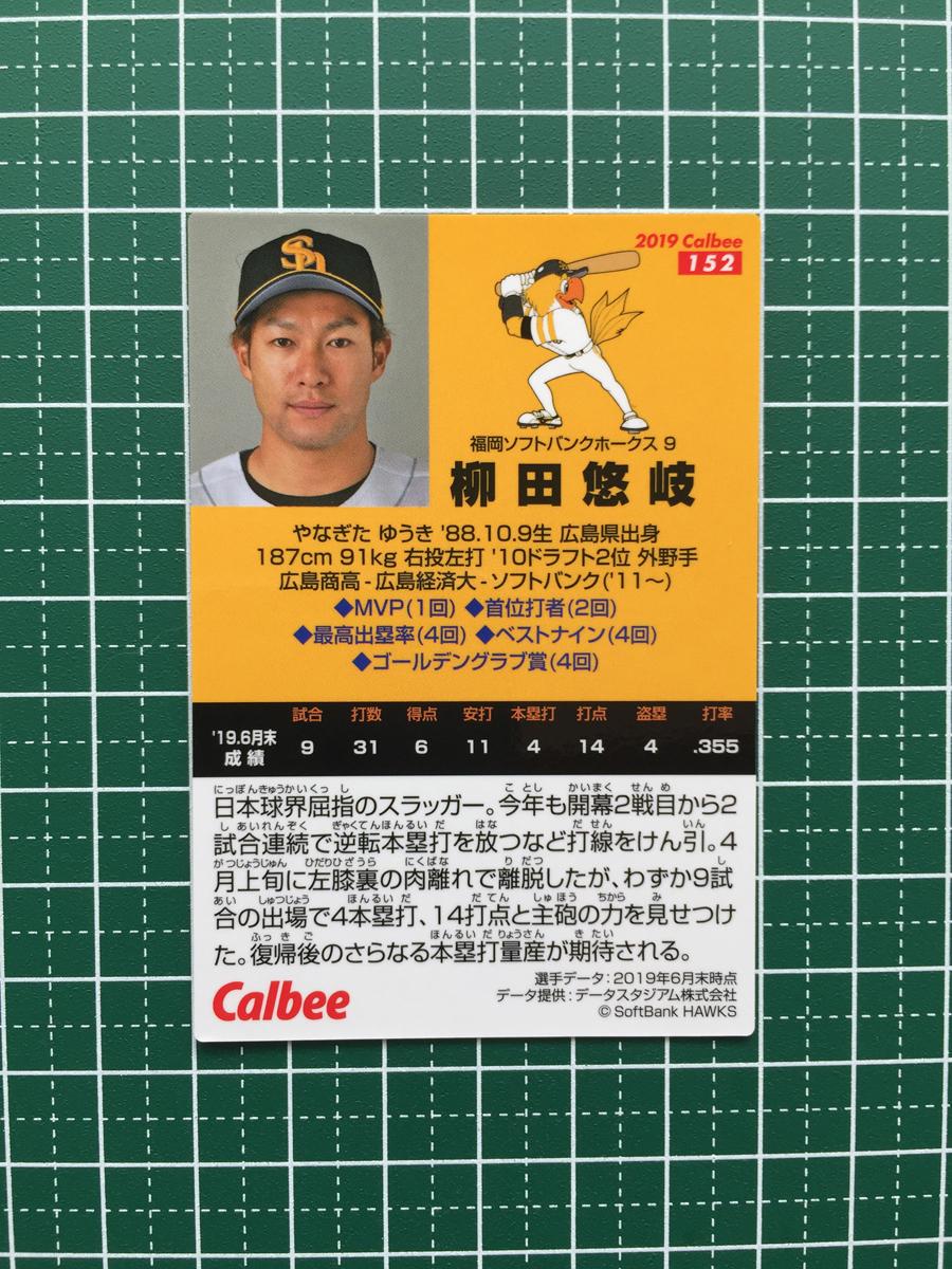 カード チップス プロ 野球