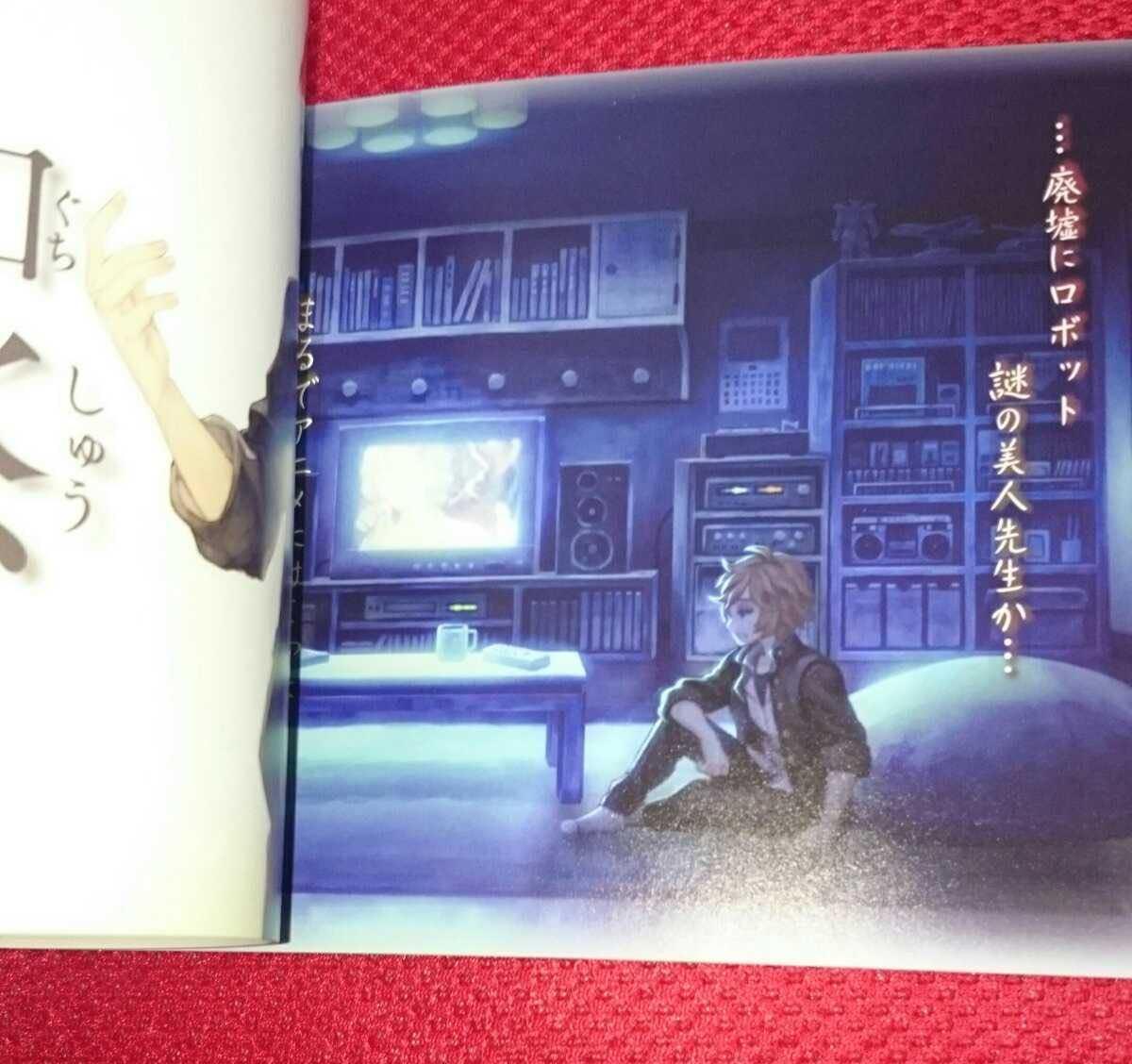 十三機兵防衛圏 プロローグ(PS4)+ヴィジュアルブック 商品説明必読!_画像3