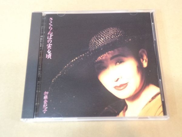 加藤登紀子 さくらんぼの実る頃 CD c212_画像1