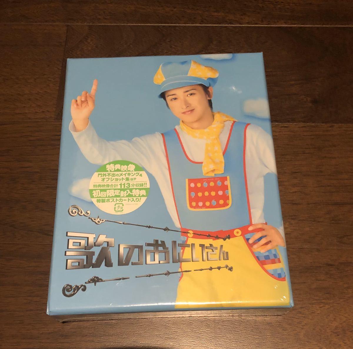 新品未開封 嵐 大野智 歌のおにいさん 初回限定仕様 DVD-BOX 4枚組 初回特典 ポストカード付
