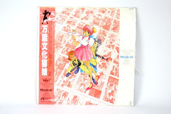 ▼LD レーザーディスク 万能文化猫娘PHASE-0 全6巻 万能文化猫娘TV版 1枚 まとめて 帯付き アニメ キングレコード_画像6