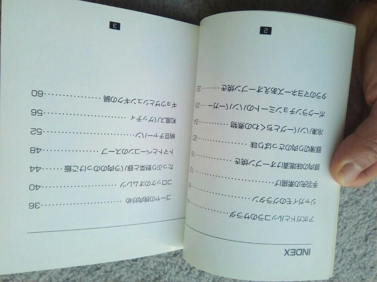 レシピ本四冊セット まとめ売り