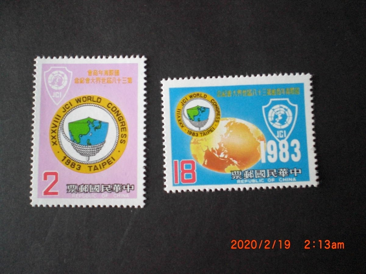 国際青年商業会議所38回世界大会ー地球と大会のエンブレム 2種完 未使用 1983年 台湾・中華民国 VF/NH_画像1