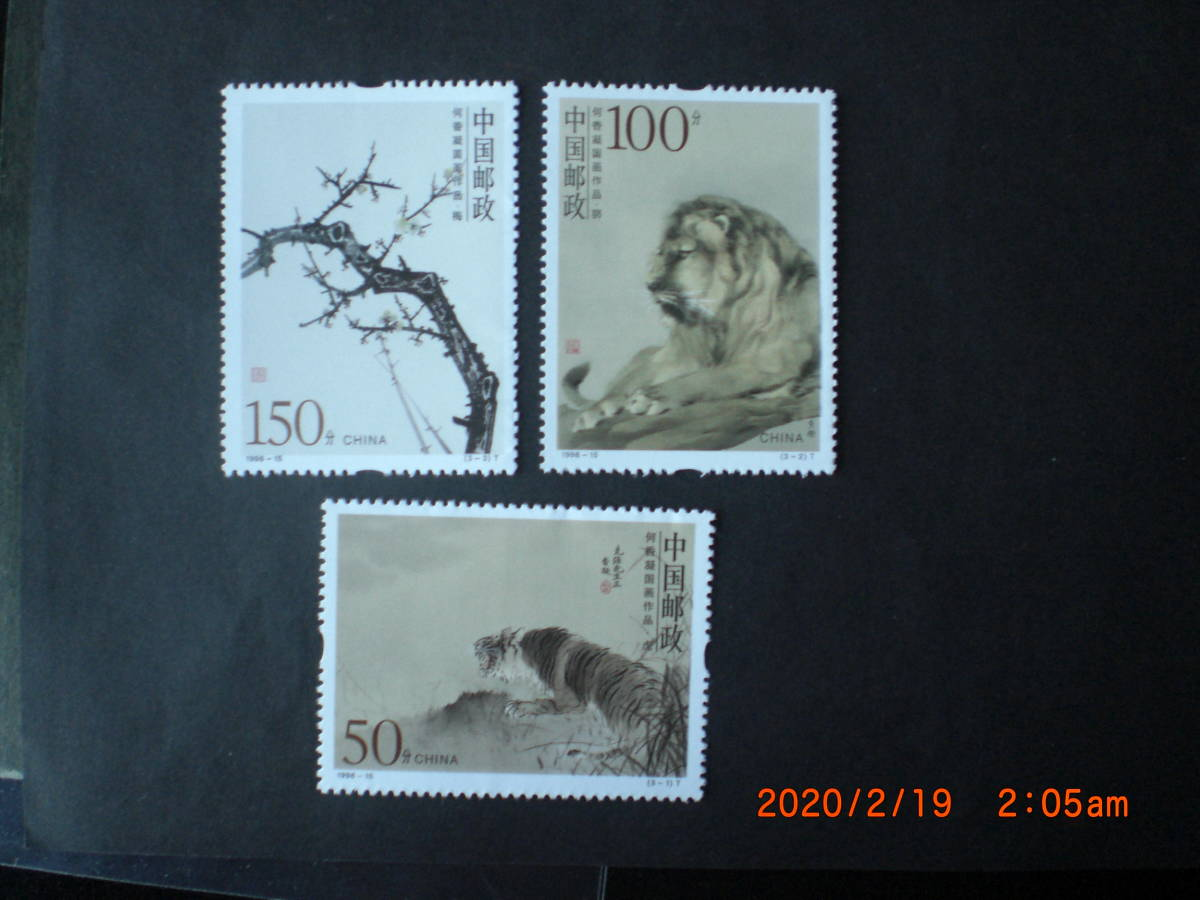 何香凝の国画ー虎・獅子・梅 3種完 未使用 1998年 VF・NH 中共・中国_画像1