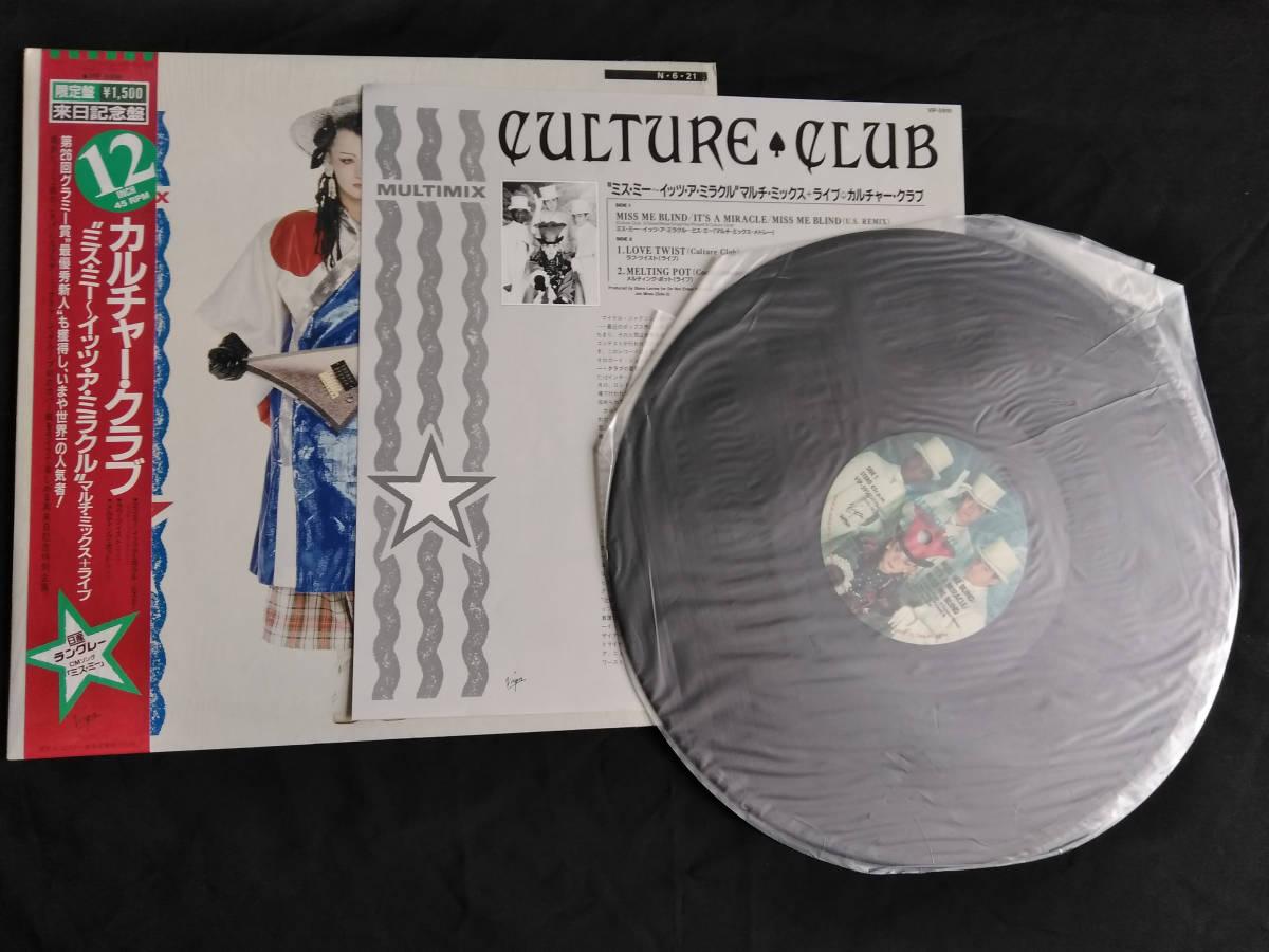 12inch盤 Culture Club カルチャー・クラブ  ミス・ミー~イッツ・ア・ミラクル シュリンク 帯付き_画像3