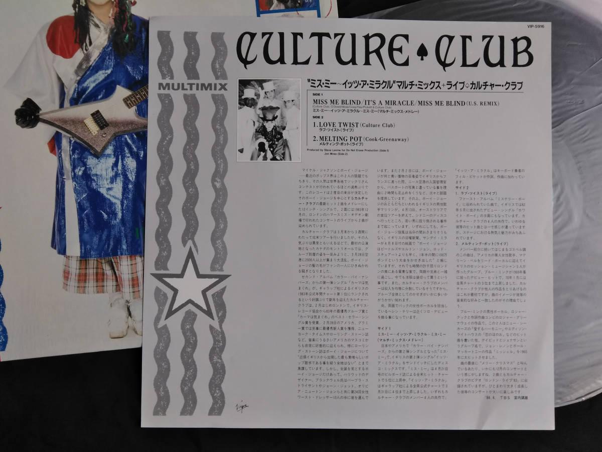 12inch盤 Culture Club カルチャー・クラブ  ミス・ミー~イッツ・ア・ミラクル シュリンク 帯付き_画像4