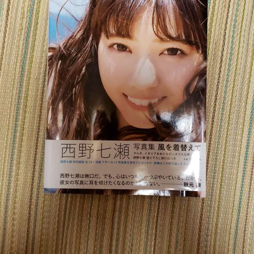 乃木坂46 風を着替えて 乃木坂46西野七瀬 写真集
