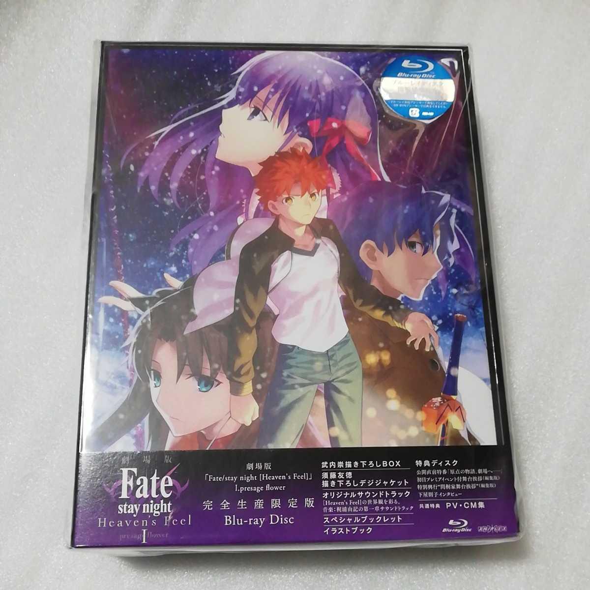 新品 劇場版 Fate/stay night Heaven's Feel Ⅰ presage flower 第1章 Blu-ray 完全生産限定版 フェイト ブルーレイ 映画 未開封
