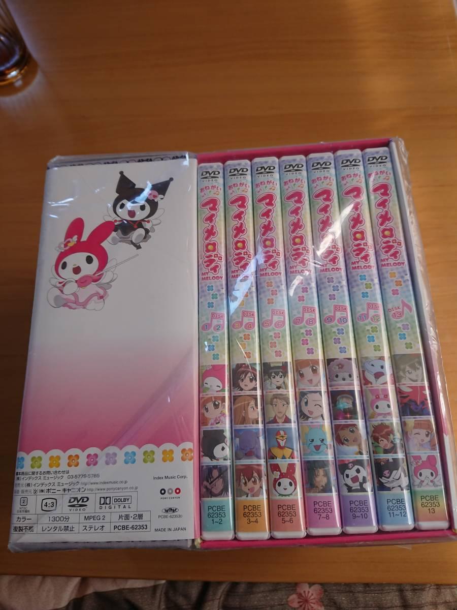 ☆おねがいマイメロディ COMPLETE DVD-BOX(数量限定生産)☆新品未開封・送料込み