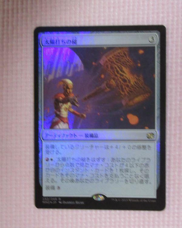 mtg foil 日本語 MM2 太陽打ちの槌/Sunforger 1枚まで 即決_画像1