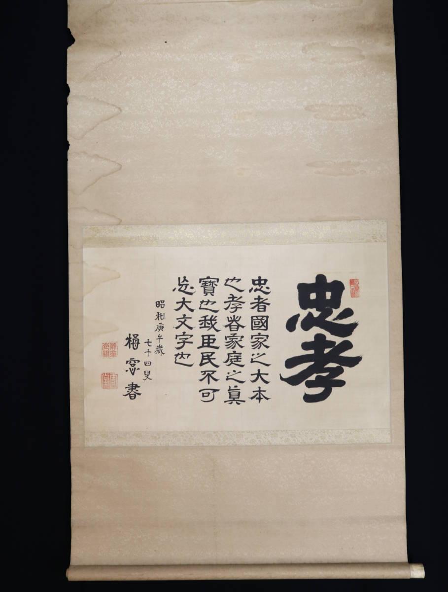 【模写】掛軸・梅窓「忠孝」_画像1