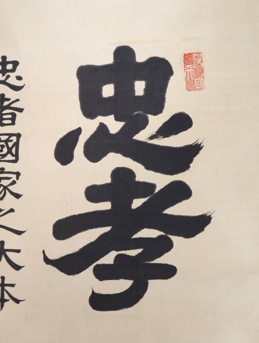 【模写】掛軸・梅窓「忠孝」_画像3