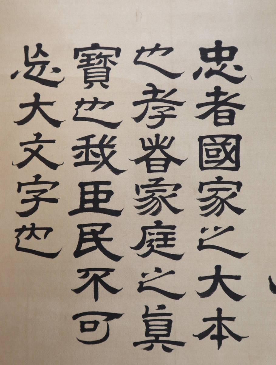 【模写】掛軸・梅窓「忠孝」_画像4