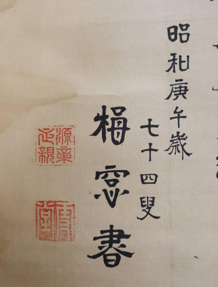 【模写】掛軸・梅窓「忠孝」_画像5