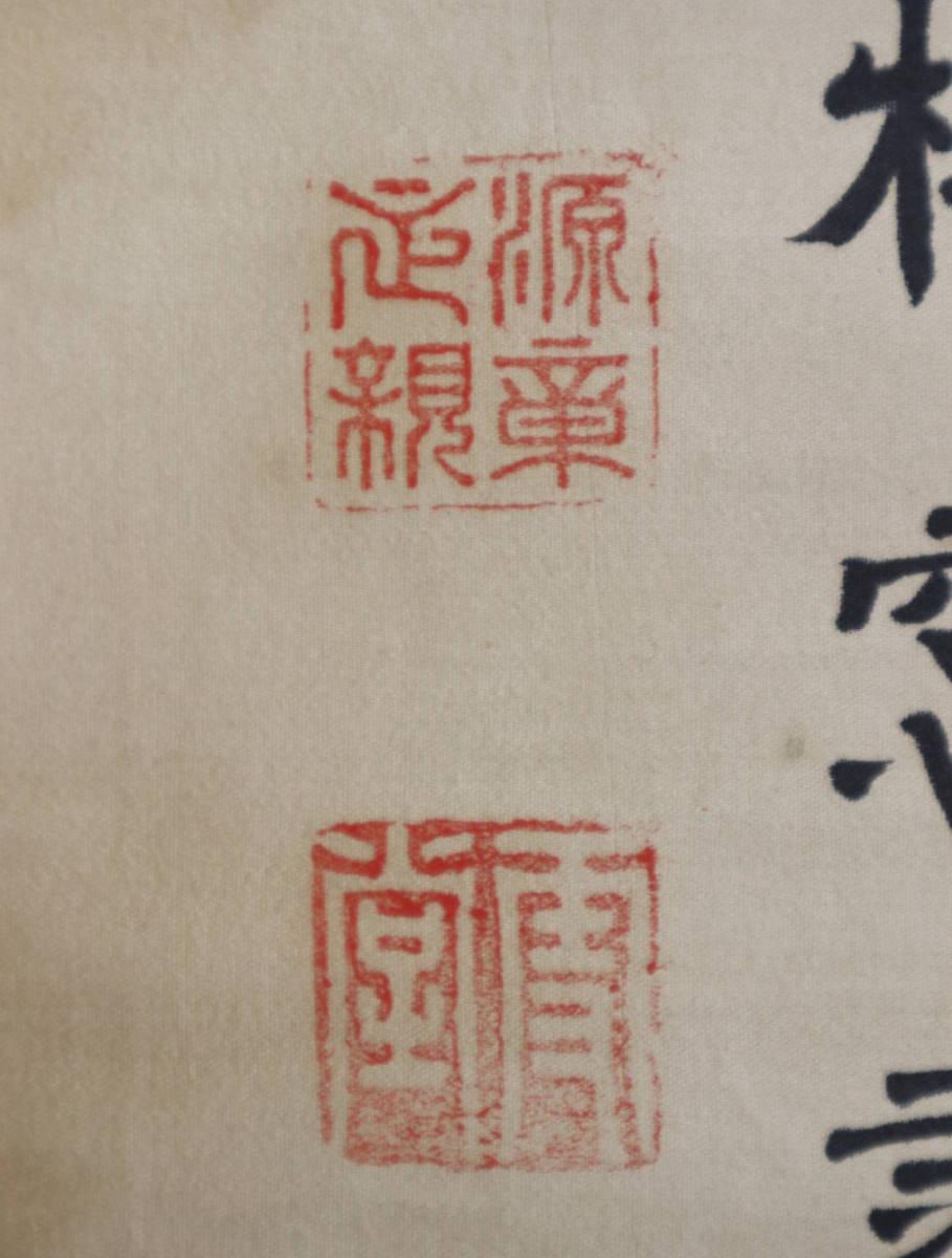 【模写】掛軸・梅窓「忠孝」_画像6