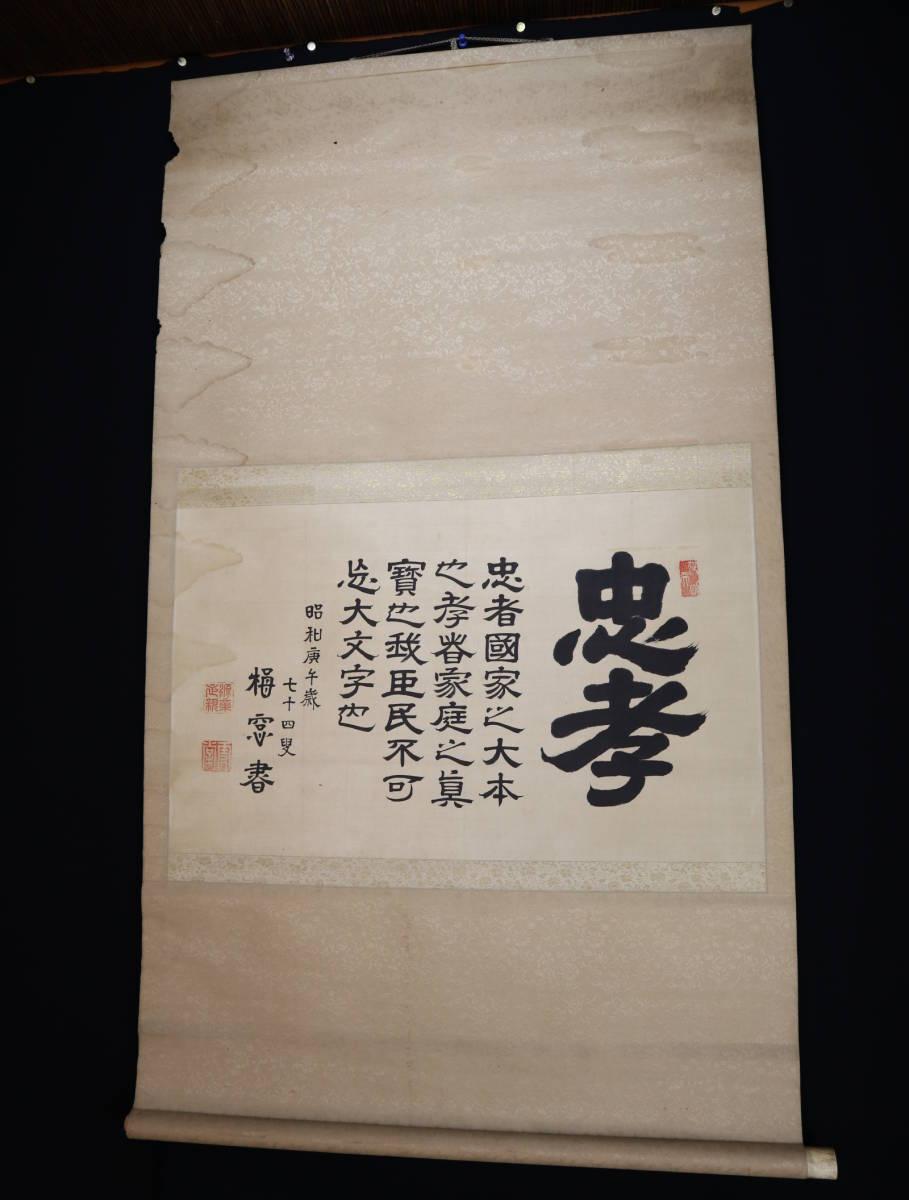 【模写】掛軸・梅窓「忠孝」_画像8