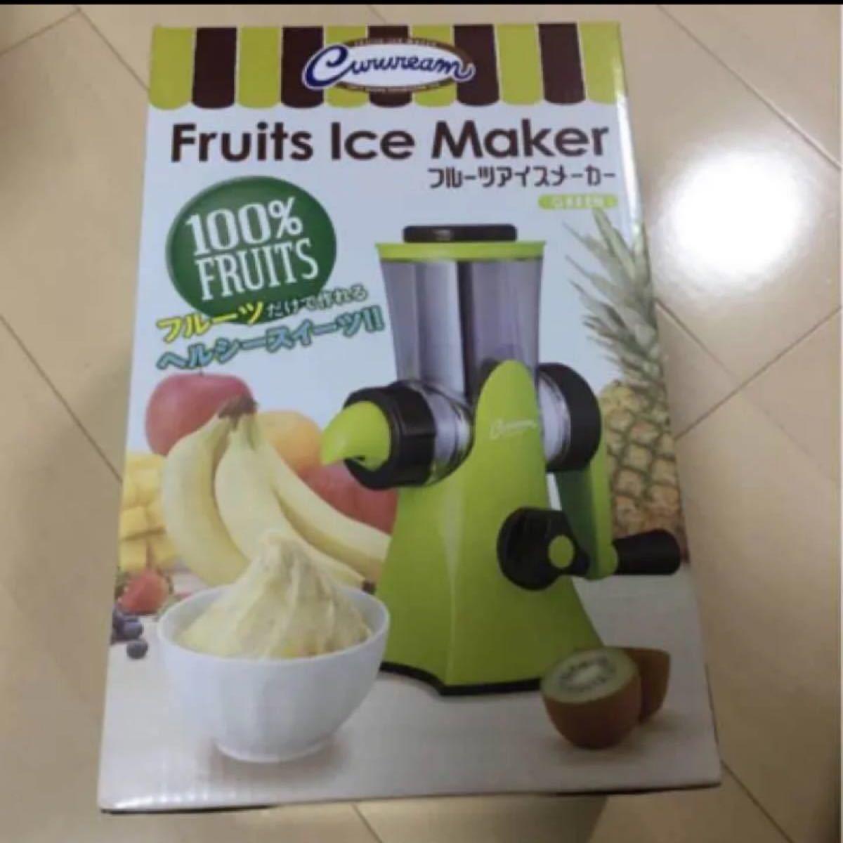 新品 フルーツアイスメーカー 取説、レシピ付き 家庭用