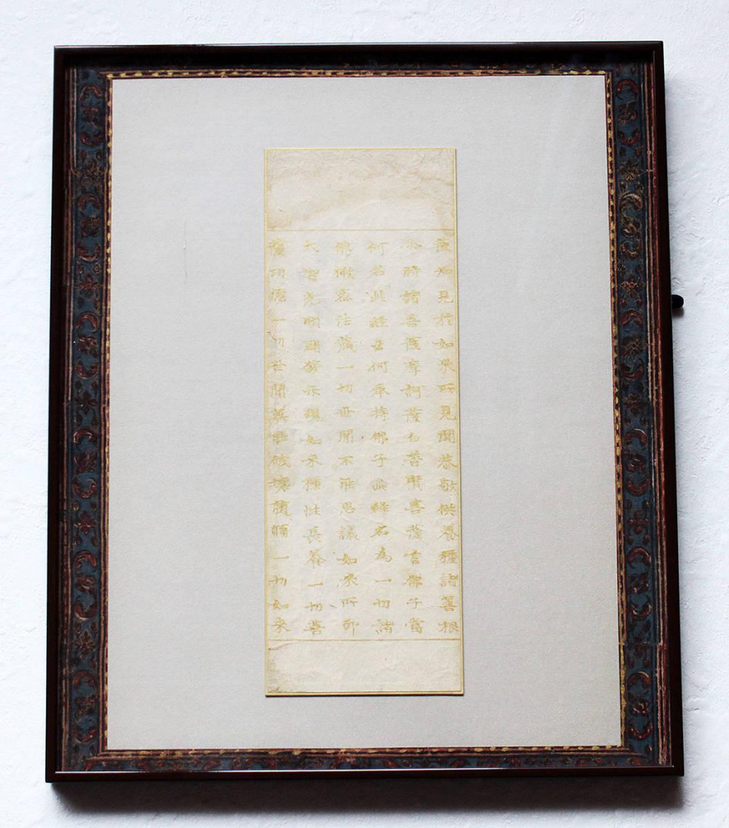 ◆額『 金字高麗経 六行 』高麗時代 白紙金字 古写経 古筆断簡 仏教美術 中国唐物唐本