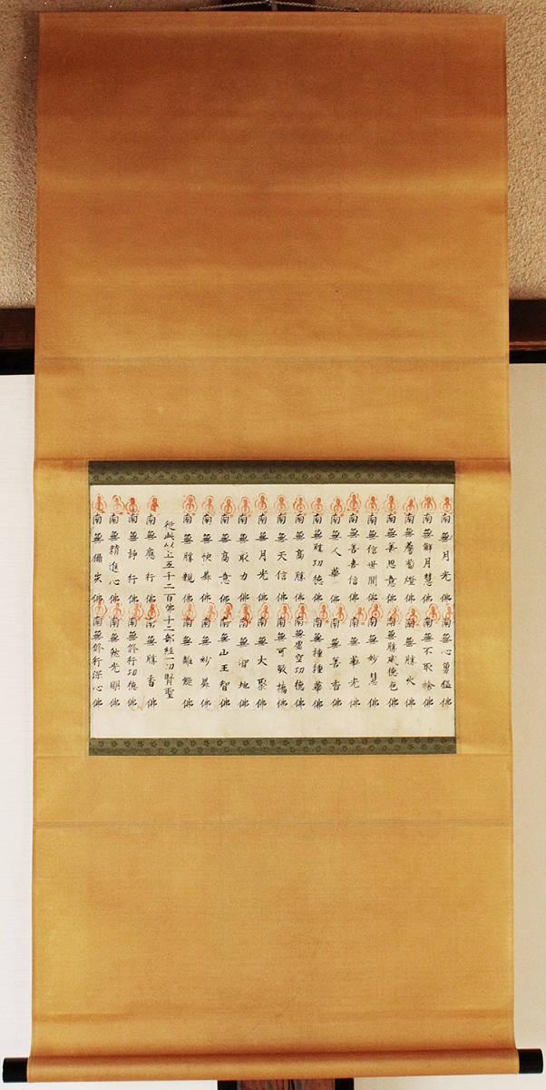 ◆掛軸『 西大寺 仏名経切 』 平安時代 古写経 仏教美術 古筆 印仏 摺仏 中国唐物唐本 仏画