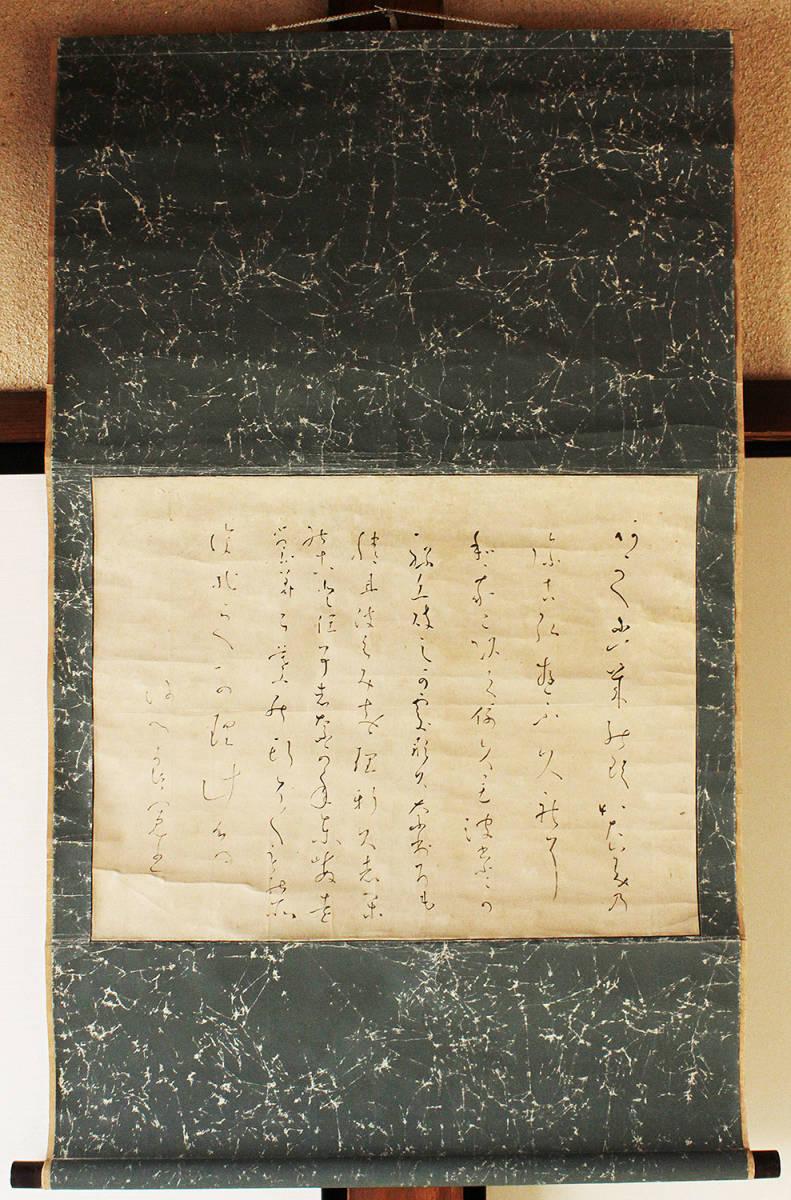 ◆掛軸『 良寛 行書 』書家 曹洞宗 中国唐物唐本
