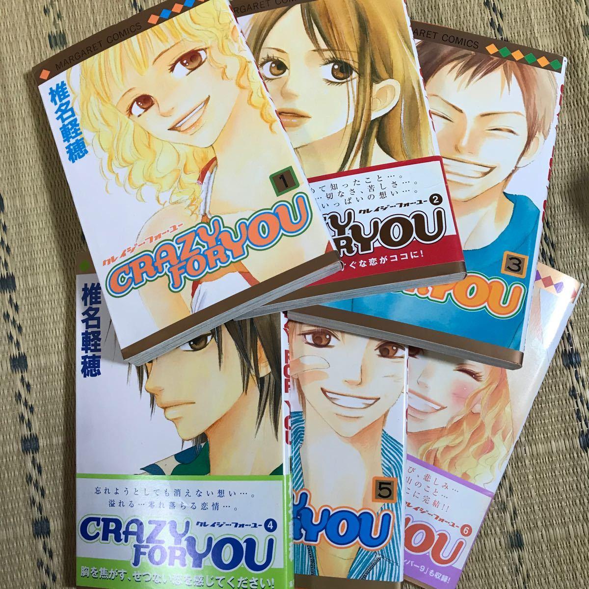 【少女漫画】「クレイジー・フォー・ユー1〜6巻」全巻セット