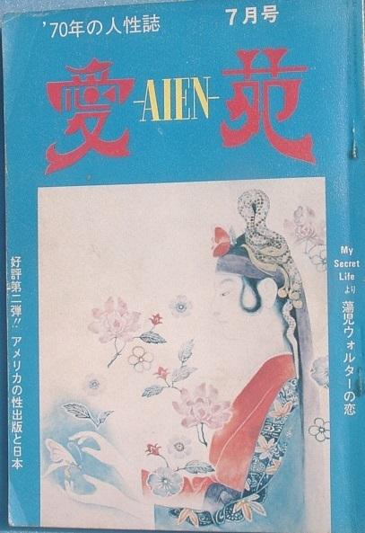 □●愛苑 8号 1970年7月号 アメリカの性出版と日本 外苑書房_画像1