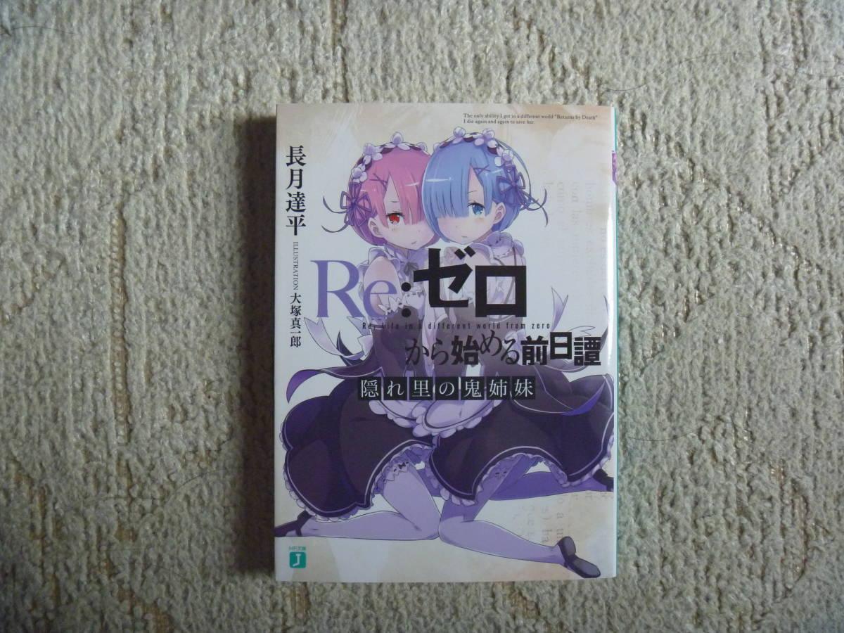 Re:ゼロから始める前日譚 隠れ里の鬼姉妹