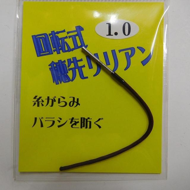 【税0円】回転式 穂先リリアン 1.0mm  【送料無料】【新品未使用】【激安特価!!!】_画像1