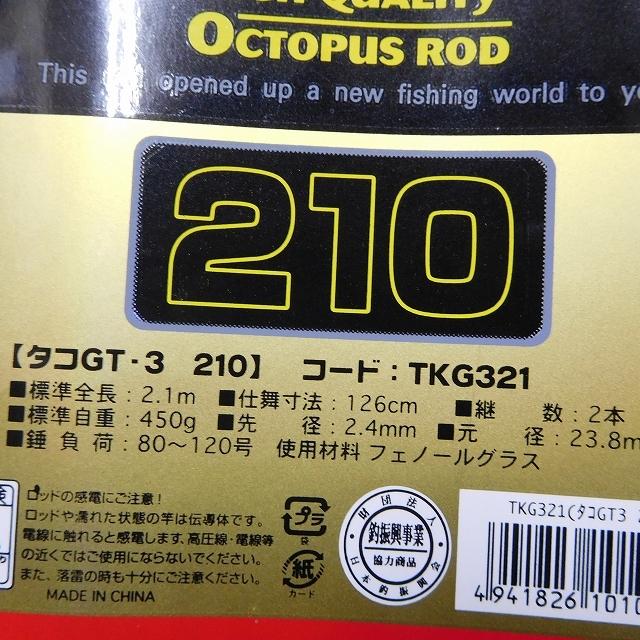 【税0円】【爆釣!】タコ竿3 210 強靱! 【新品未使用】【激安特価!!!】_画像5
