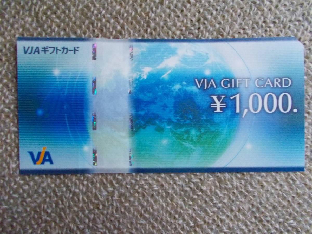 VJAギフト券1000円分_画像1