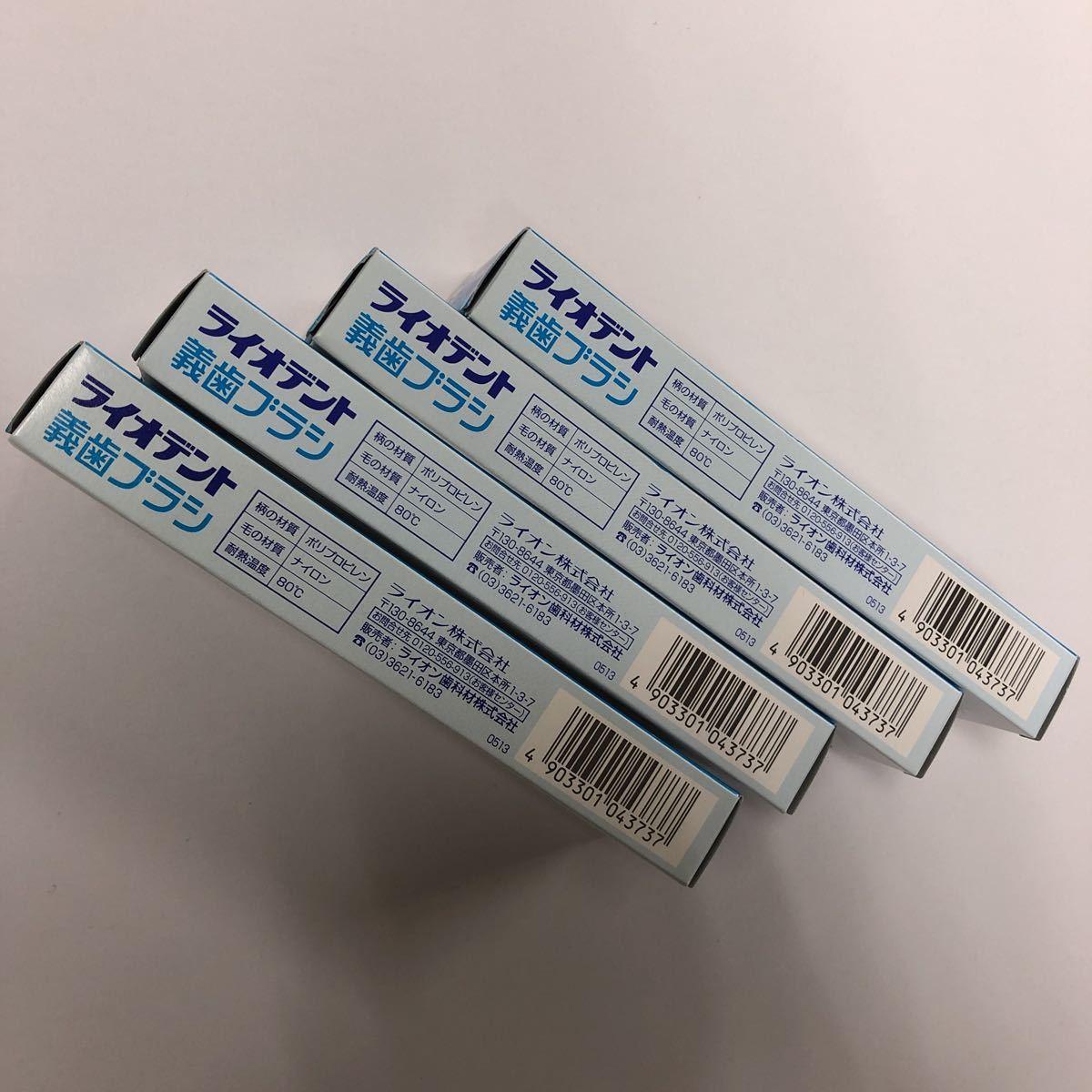 ライオン ライオデント義歯ブラシ4個セット_画像6
