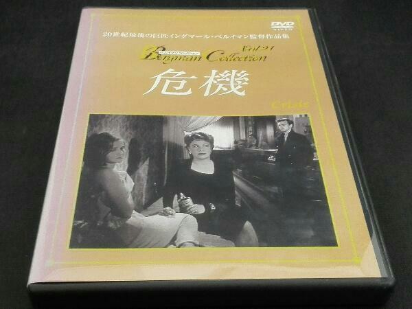 DVD 危機_画像1