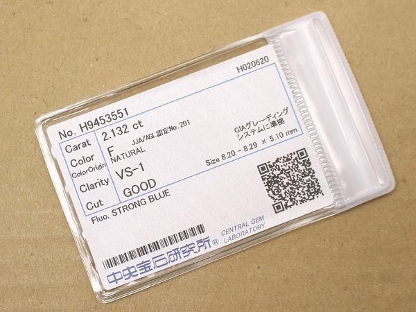 ダイヤ2.132ct ( F / VS-1 / GOOD ) K18WG リング ソーティング付き 新品 13号 5.8g_画像2