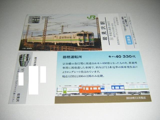 JR北海道 北の40 記念入場券 岩見沢駅発売分1枚応募券付_画像1