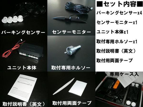 追突防止 12V 警告音 ブザー モニター付 パーキングセンサー/バックセンサー 白/ホワイト 車庫入れ 駐車 G_画像3