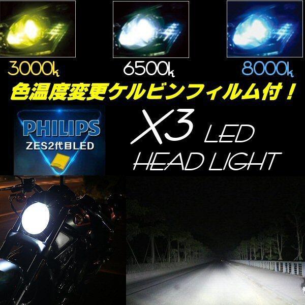 車検対応 バイク 両面発光 オールインワン 大光量 6000LM 50W 一体型 ショート バルブ H4 X3型 LED ヘッドライト Hi/Lo ハーレー XL1200 C_画像2